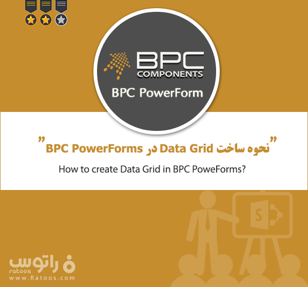 نحوه ساخت Data Grid در BPC Power Form